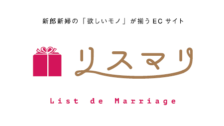 新婚カップルの欲しいが揃うECサイト「リスマリ」
