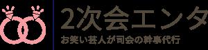 運営サイト「2次会エンタ」