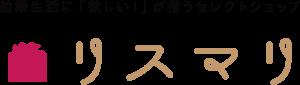 運営サイト「リスマリ」